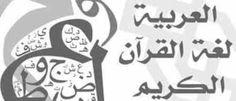 Arab Language, Madina Book 1 lesson 12 | Learn Arabic Language Online. http://www.islamic-web.com/arabic-course/arab-language/