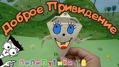Доброе привидение оригами из бумаги | #оригами ❤️ Лилипутики ТВ