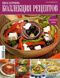 Биография  Кулинария. Книга по кулинарии