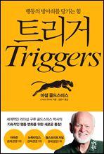 트리거 Triggers : Creating Behavior That Lasts--Becoming the Person You Want to Be (마셜 골드스미스,마크 라이터) #self-improvement