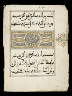 An illuminated Qur'an section, beginning with surat al-Hajj, The Pilgrimage | North Africa, 17th/18th Century
