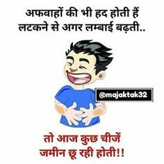 Hindi Funny Jokes, Majedar Hindi Jokes Collection Page Funniest Short Jokes, New Funny Jokes, Jokes Pics, Mom Jokes, Funny Facts, Mom Humor, Funny Memes, Jokes Images, Funny Quotes In Hindi