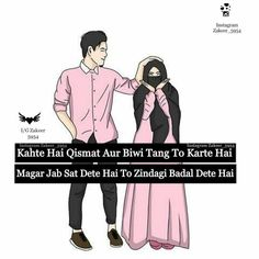 ABBAS NOORAN FARIS ♥️🃏 Islamic Quotes On Marriage, Muslim Couple Quotes, Muslim Love Quotes, Couples Quotes Love, Quran Quotes Love, Love In Islam, Islamic Love Quotes, Islamic Inspirational Quotes, Islam Marriage