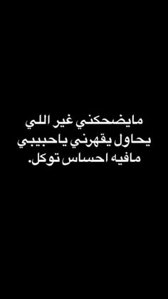 Mixed Feelings Quotes, Mood Quotes, Life Quotes, Jokes Quotes, Arabic Funny, Funny Arabic Quotes, Arabic Memes, Funny Quites, Love Quotes Wallpaper
