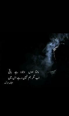 Urdu Quotes, Quotations, Black Anarkali, Touching Words, Sufi Poetry, The Lost World, I Am Sad, Nice Quotes, Dear Diary