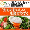 放射能汚染のない安全な食品を選ぶための情報 OK FOOD / OKフード ★OK FOOD 実店舗情報★ スーパー