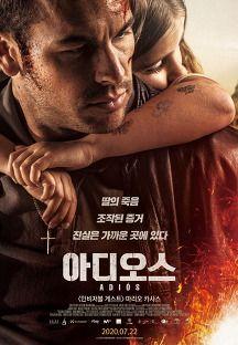아디오스 2019 다시보기 - 영화 | 링크티비 Link TV