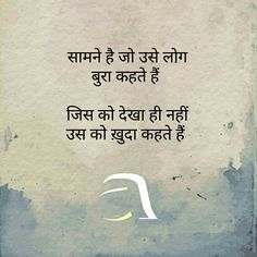Shyari Quotes, Hindi Quotes On Life, One Line Quotes, True Love Quotes, Hindi Words, Touching Words, Marathi Quotes, Gulzar Quotes, Zindagi Quotes