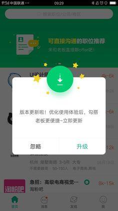 #弹窗界面#: Mobile Ui Design, Ui Ux Design, Sale Banner, Web Banner, Android Ui, Pop Up Window, Health App, Application Design, Ui Elements