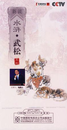 """年份:2011, 简介: #武松 是 #中国古典小说 《 #水浒传 》中的主要人物之一(也在《 #金瓶梅 》中出现), #是梁山一百单八将 之一,在 #梁山 排行第十四位,人称 #行者武松 。武勇非凡,曾经在 #景阳冈 上空手打死猛虎,"""" #武松打虎 """"的事迹也在后世广为流传 。  #百家讲坛 #LectureRoom #FourGreatClassicalNovels #WaterMargin #WuSong"""