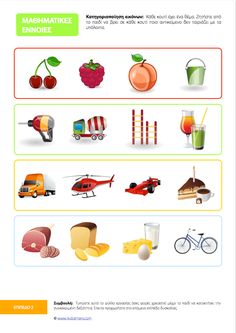 Speech Language Therapy, Speech Therapy Activities, Speech And Language, Kids Education, Special Education, Worksheets For Kids, Activities For Kids, Pediatric Physical Therapy, Pediatrics