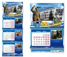 Design the layout of the production of the quarterly c Quarterly Calendar, Behance, Layout, Graphic Design, Gallery, Page Layout, Roof Rack, Visual Communication