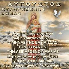Greek Beauty, Psychology, Prayers, Spirituality, Marriage, Faith, Japan, Movie Posters, Quotes