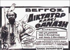 Finos Film - Photo Gallery Ταινίας: 'Δικτάτωρ Καλεί Θανάση' (1973)