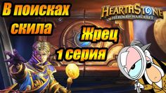 В поисках скила-Жрец-1 серия.Hearthstone:heroes of warcraft