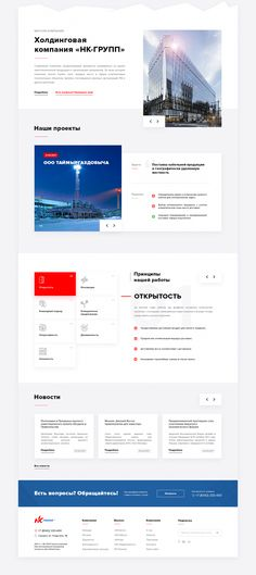 A Website Creation Guide For Creating Spectacular Compelling Websites Cool Web Design, Web Design Tips, Site Design, Web Layout, Layout Design, Intranet Design, Identity, Responsive Layout, Template Site
