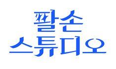 Studio Falson - Ha Hyeongwon Type Design, Layout Design, Logo Design, Graphic Design, Typography Letters, Lettering, Typo Poster, Logo Branding, Logos
