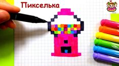 How to Draw a Bubble Dispenser by Pixels ♥ Drawings on Cells Pixel Drawing, Cute Girl Drawing, Minecraft Pixel Art, Pearler Beads, Pattern Art, Beading Patterns, Origami, Projects To Try, Bubbles