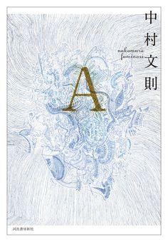 中村文則「A」 装丁:鈴木成一デザイン室 装画:坂上チユキ