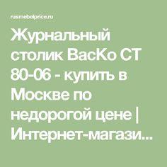 Журнальный столик ВасКо СТ 80-06 - купить в Москве по недорогой цене | Интернет-магазин rusmebelprice.ru