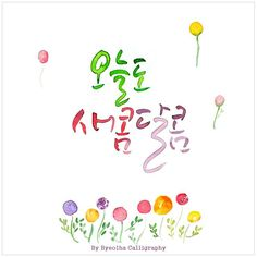 #calligraphy #캘리그라피 #수채화 별하 그리고 쓰다_별하 캘리그라피 Calligraphy Drawing, Calligraphy Letters, Caligraphy, Korean Handwriting, Korean Text, Korean Writing, Rune Symbols, Writing Styles, Letter Art