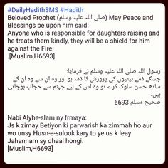 """""""#DailyHadithSMS #Hadith Beloved Prophet (صلی اللہ علیہ وسلم) May Peace and Blessings be upon him said: Anyone who is responsible for daughters raising and…"""""""