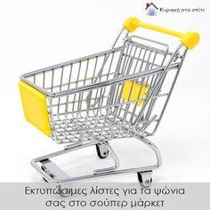 Κυριακή στο σπίτι: Εκτυπώσιμες λίστες για τα ψώνια σας στο σούπερ μάρκετ
