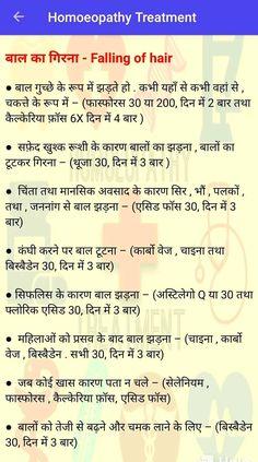 Vedic Mantras, Hindu Mantras, Homeopathy Medicine, Ayurvedic Medicine, Good Health Tips, Health And Fitness Tips, Homeopathic Remedies, Health Remedies, Expectation Quotes