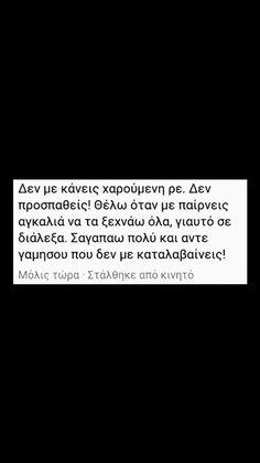 Greek Quotes, Instagram Story Ideas, Ell, Book Quotes, Captions, Lyrics, Smile, Words, Song Lyrics