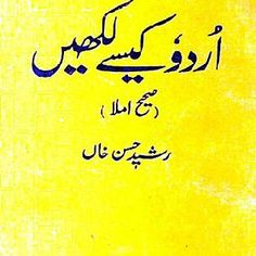 Teach Yourself Urdu In Two Months Pdf