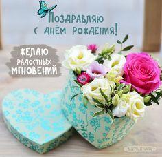 коробка сердце с цветами Happy Birthday Fun, Happy Birthday Greetings, Birthday Greeting Cards, Birthday Gifts, Birthday Parties, Birthday Centerpieces, Special Flowers, Flower Boxes, Holidays And Events