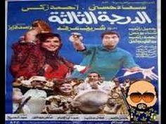 فيلم الدرجة الثالثة - احمد زكى و سعاد حسنى - YouTube