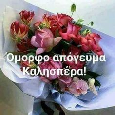 Good Afternoon, Good Morning, Floral Wreath, Beautiful, Greek, Quotes, Hapy Day, Bonjour, Finger Food