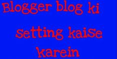 Blogger blog me posts, comments and sharing setting kaise karein ?