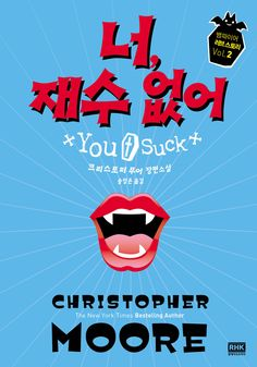 2012년 11월 초판 1쇄 발행 / 지은이 : 크리스토퍼 무어, 옮긴이 : 송정은 / 알에이치코리아 / 디자이너 : 윤석진