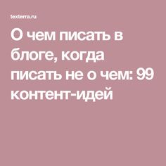 О чем писать в блоге, когда писать не о чем: 99 контент-идей Social Media Art, Social Media Branding, Social Media Marketing, Pinterest Instagram, Instagram Blog, Blog Images, Copywriting, Blogging For Beginners, Blog Tips