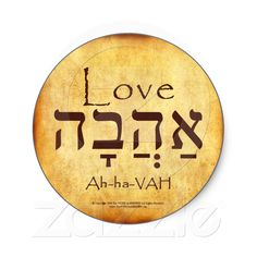 "Love in hebrew *it somewhat looks like ""Avah"" only with a ""HA"" in the middle- how fitting"