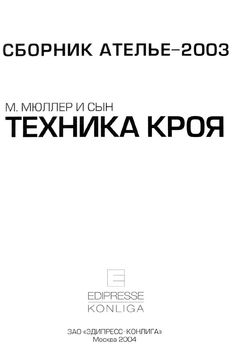 #ClippedOnIssuu from Мюллер сборник 2003