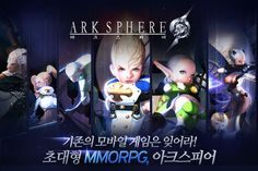 ARK SPHERE 아크스피어 | Starmobile sells unlocked refurbished and second hand #smartphones. Shipping worldwide. Check our website! www.starmobilekorea.com