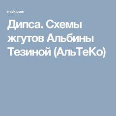 Дипса. Схемы жгутов Альбины Тезиной (АльТеКо)