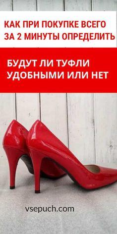 Как при покупке всего за 2 секунды определить, будут ли туфли удобными, или нет #обувь #туфли #магазин #покупка #выбор #удобная #пара #колодка