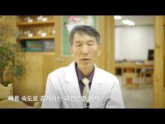 파킨슨병도 회복가능합니다- 파킨슨병 일일학교 소개 - YouTube