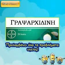 ΟΛΑ!!! Funny Greek Quotes, Funny Quotes, Night On Earth, Jokes Images, Funny Statuses, Funny Thoughts, Sweet Words, True Words, Funny Texts