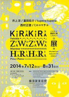 キラキラ・ざわざわ・ハラハラ展