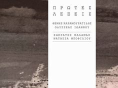 """Σωκράτης Μάλαμας & Νατάσσα Μποφίλιου """"Πρώτες Λέξεις"""""""
