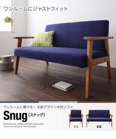 コンパクト2人掛けソファ【Snug】スナッグ|北欧家具通販専門店Sotao