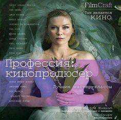 Кино: Профессия: кинопродюссер