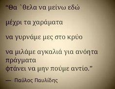 #παυλος_παυλιδης..!