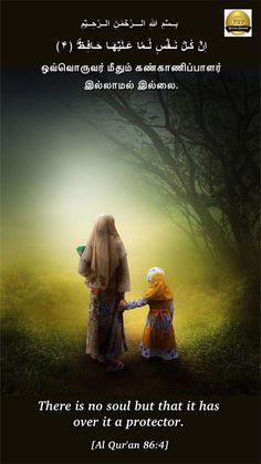 Quran App, Quran Verses, Islam, Movie Posters, English, Film Poster, English Language, Billboard, Film Posters