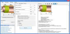 Программа расчета индуктивности - Coil32